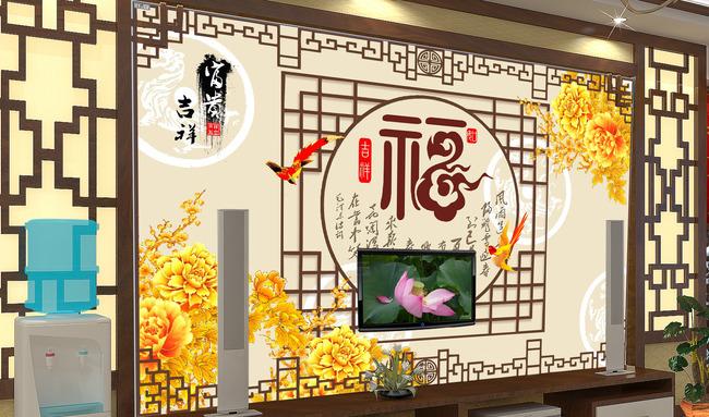 客厅中式福字电视背景墙图片图片