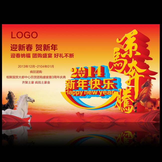 2014马年新年活动海报模板下载