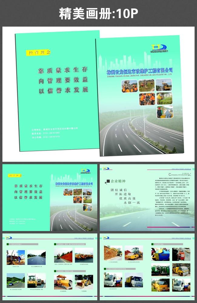 道路 工程 图册设计图片模板下载 11513215 招商 房地产画册