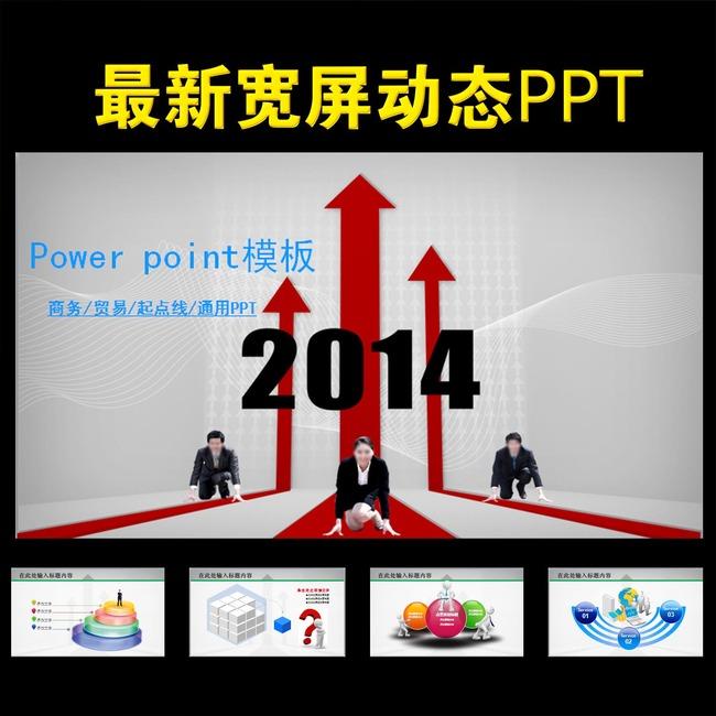 冲刺2014马年计划总结ppt图片模板下载(图片编号:)