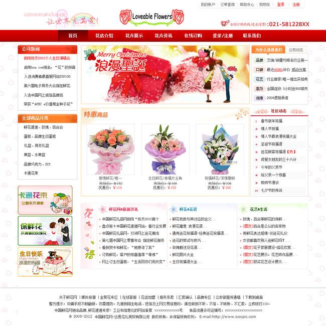 鲜花网站模板设计