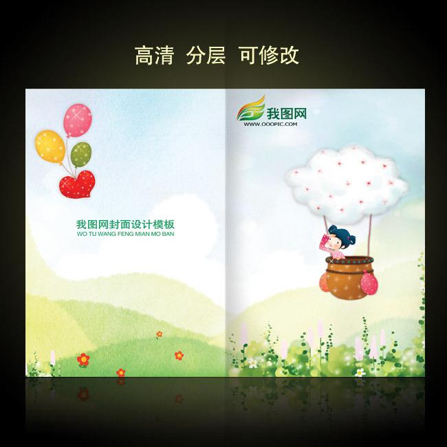 卡通热气球幼儿园学校教育画册封面