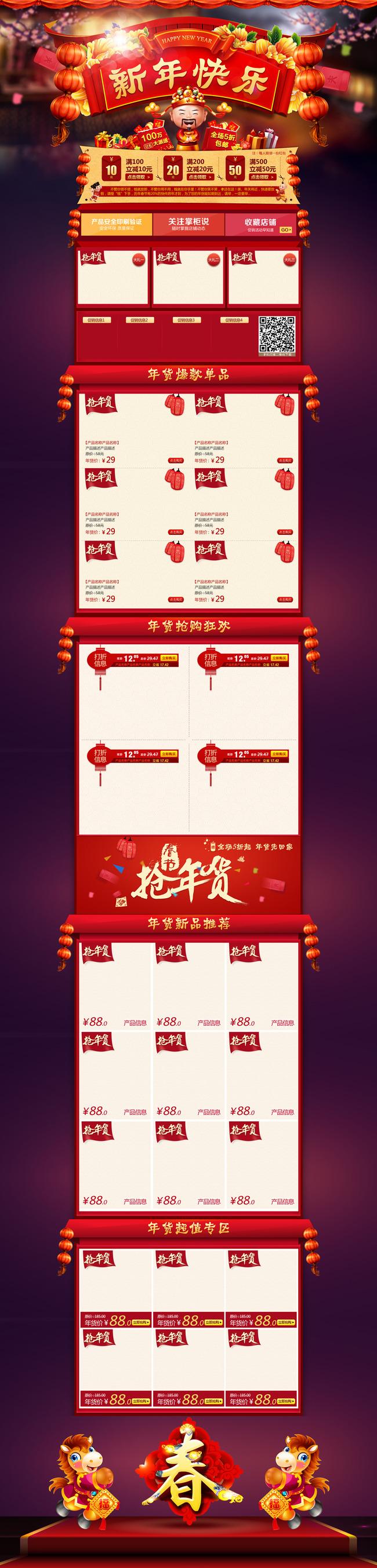 店铺首页装修模板图片下载 2014 新年元旦首页面装修设计 淘宝 天猫