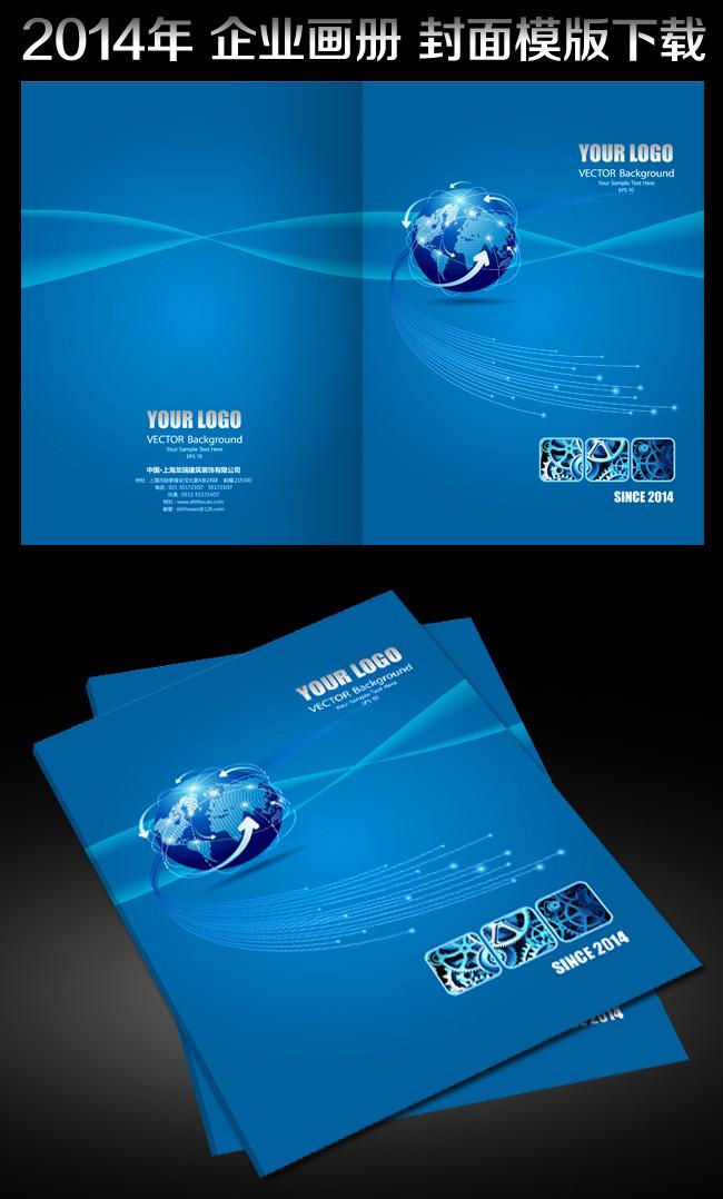 封面设计 企业集团 科技企业画册封面 商务 电脑 互联网画册封面 简图片