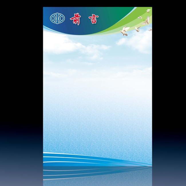水务局展板背景制度背景蓝色系制度背景索材模板下载