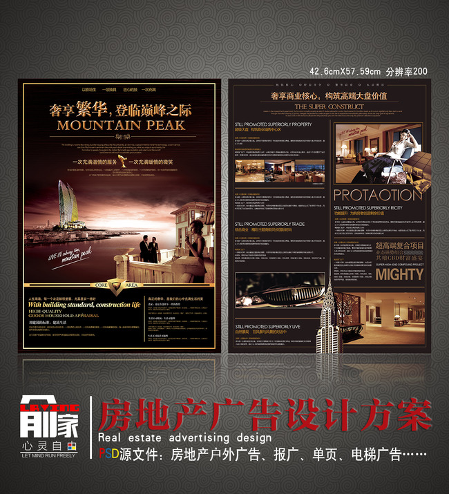 精品房地产宣传单页dm模板下载 精品房地产宣传单页dm图片下载 2014