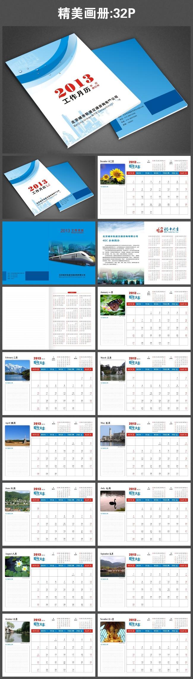 北京城市轨道工作月历图片图片