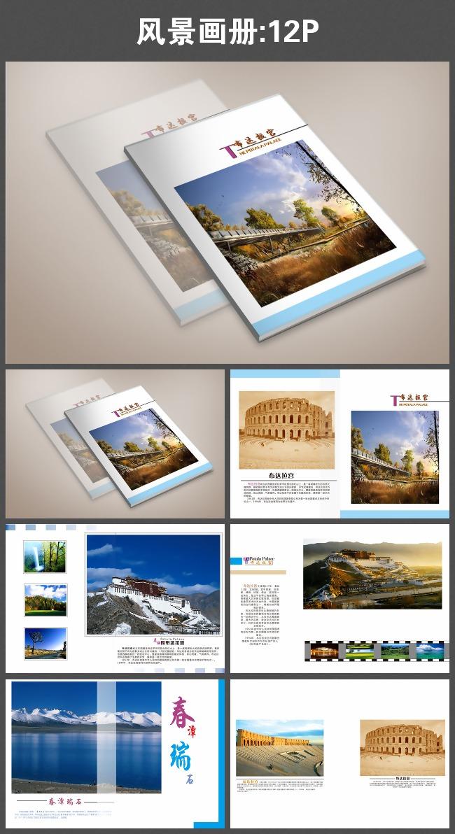 风景画册图片下载 画册 设计 画册设计      封面设计 风景 排版 画册