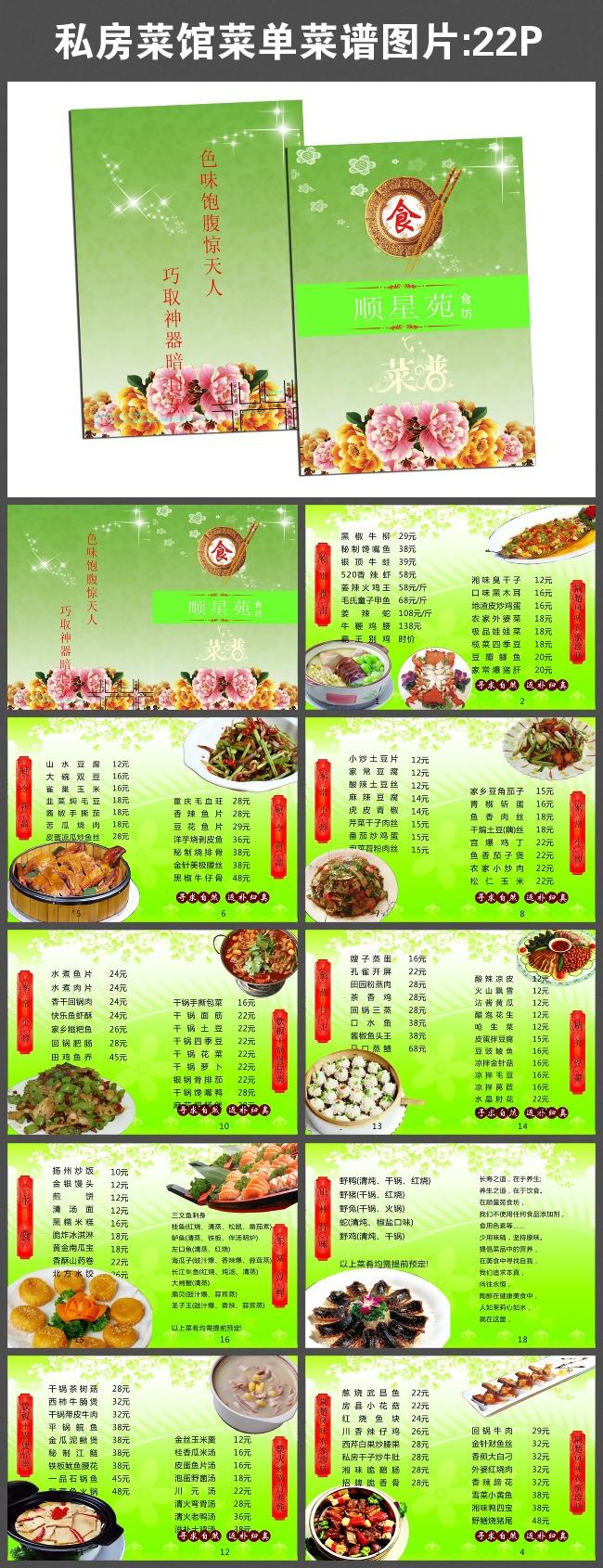我图网提供精品流行 私房菜馆菜单菜谱图片素材 下载,作品模板源文件可以编辑替换,设计作品简介: 私房菜馆菜单菜谱图片, 模式:RGB格式高清大图, 使用软件为软件: CorelDRAW (.CDR) 私房菜馆菜单菜谱 精美菜谱