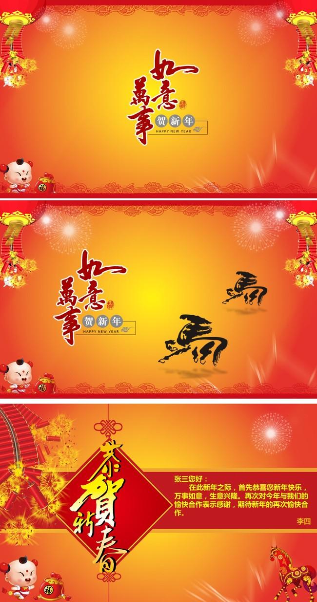 ppt模板 综合ppt > 2014年新年元旦马年春节电子贺