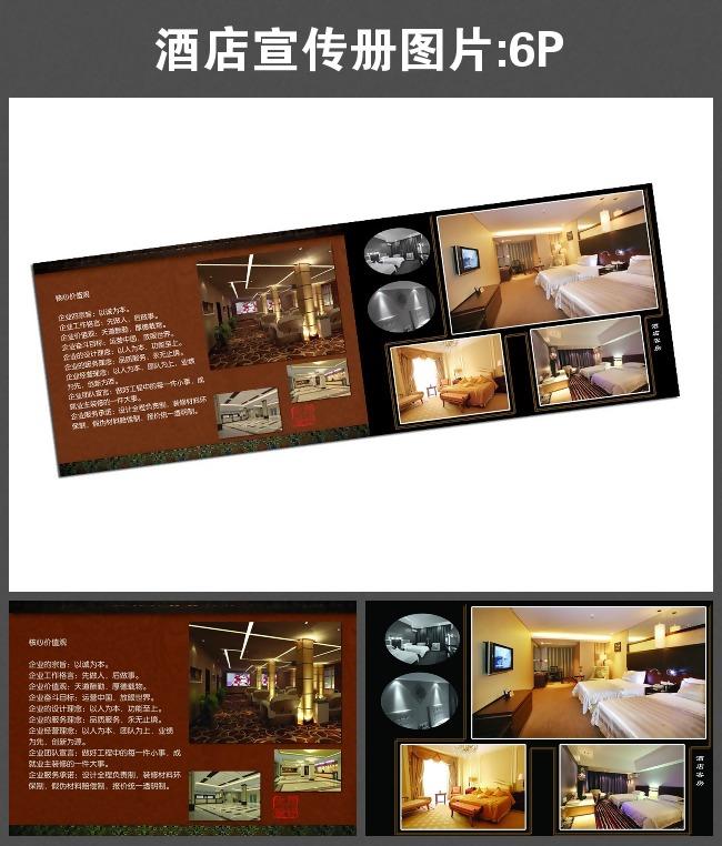 酒店宣传册图片模板下载 酒店宣传册图片图片下载 酒店宣传册 酒店
