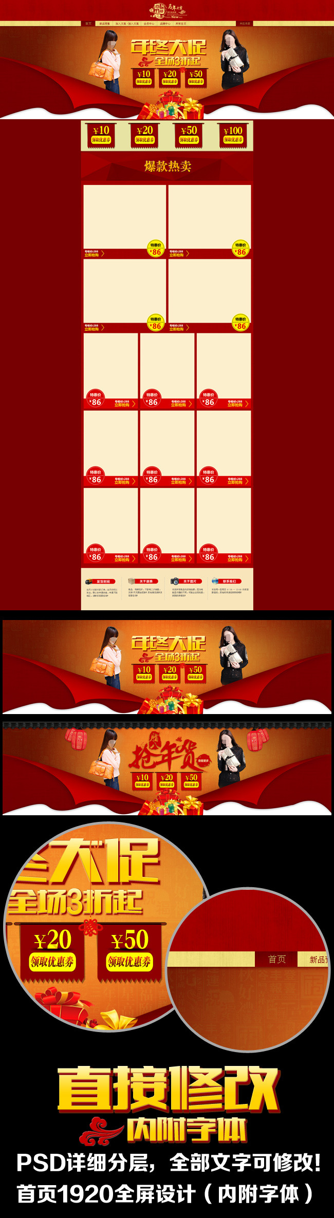 2014迎新大促年未促销淘宝天猫首页设计图片