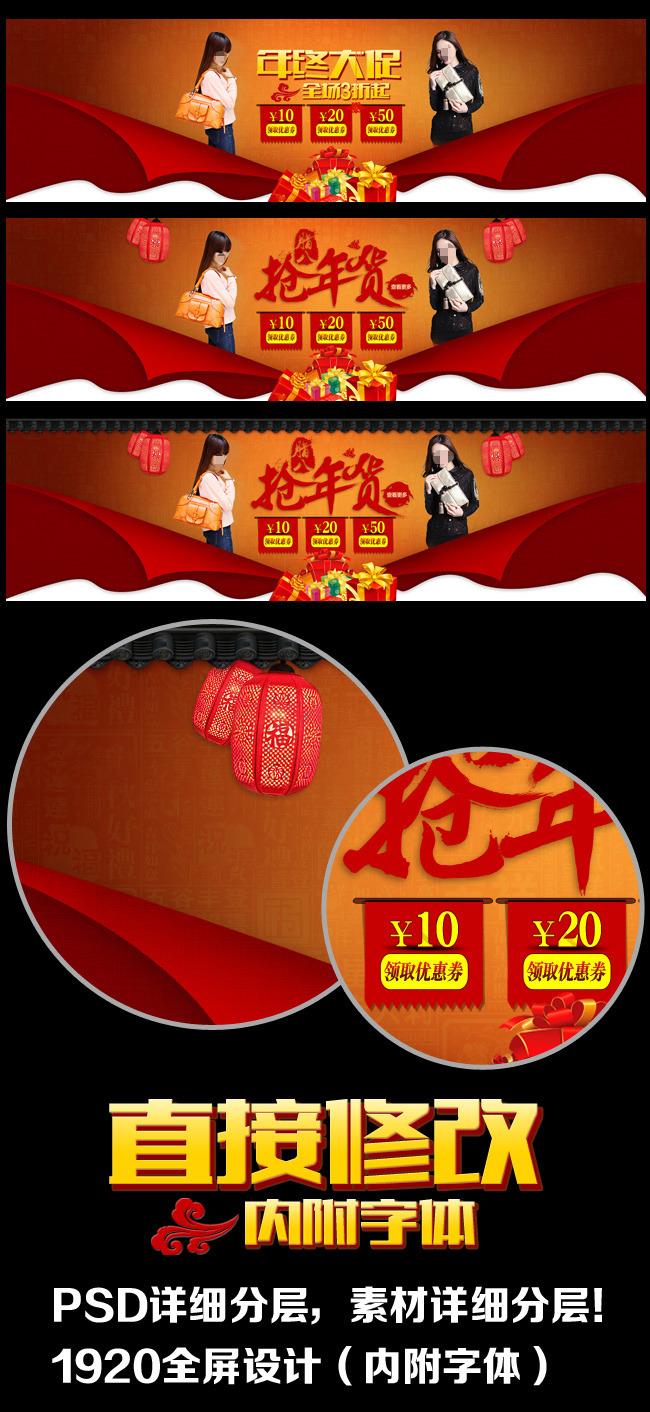 模板图片下载年终大促年末促销年末清仓年终恭贺新春