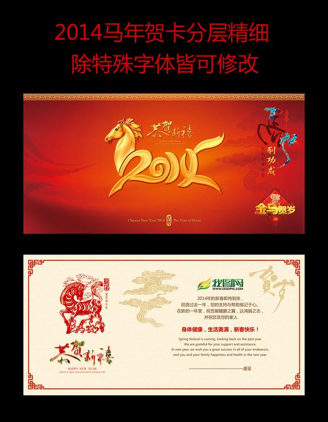 2014马年明信片新年贺卡设计