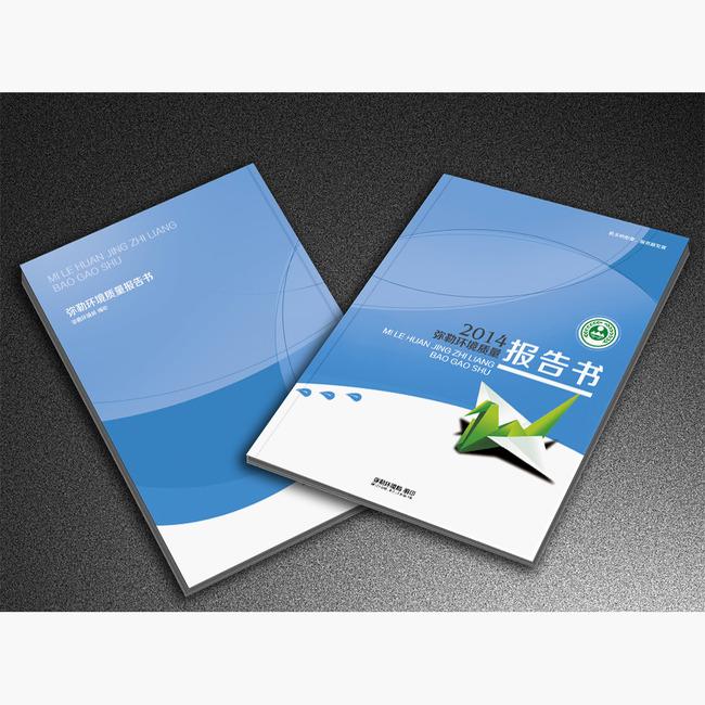 报告书封面模板下载 报告书封面图片下载