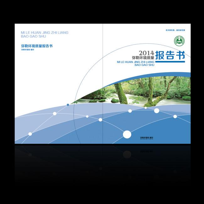报告书封面模板下载(图片编号:11521364)_教育画册设计(封面)_企业画册|招商|房地产画册_我图网weili.ooopic.com