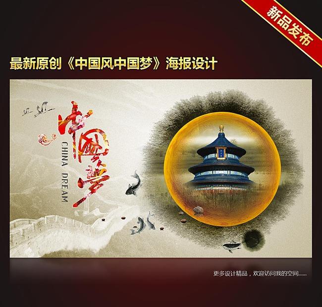 中国风中国梦海报设计图片