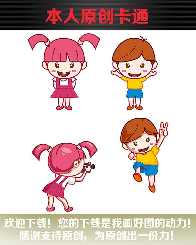 可爱卡通小孩