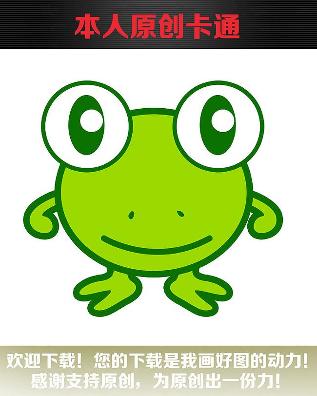 平面设计 花纹图案设计 动物图案 > 可爱卡通青蛙  下一张>