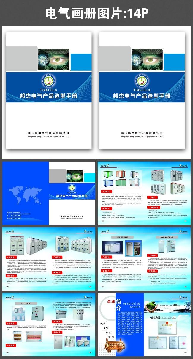 电气画册图片模板下载(图片编号:11522469)图片
