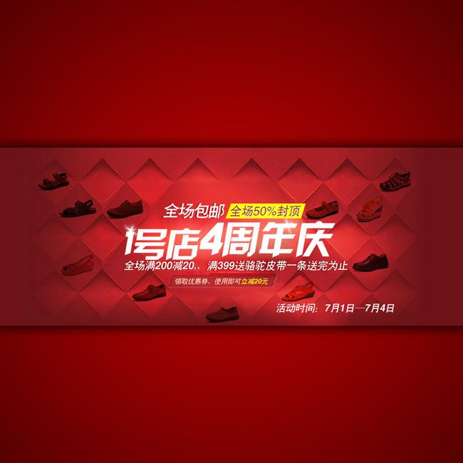 淘宝网店鞋子海报模板设计psd源文件