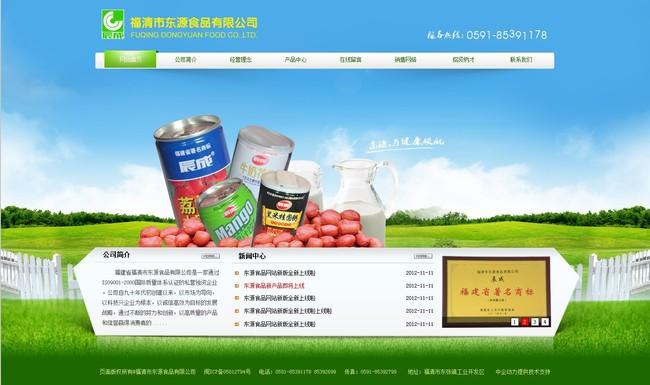 食品网页设计模板下载
