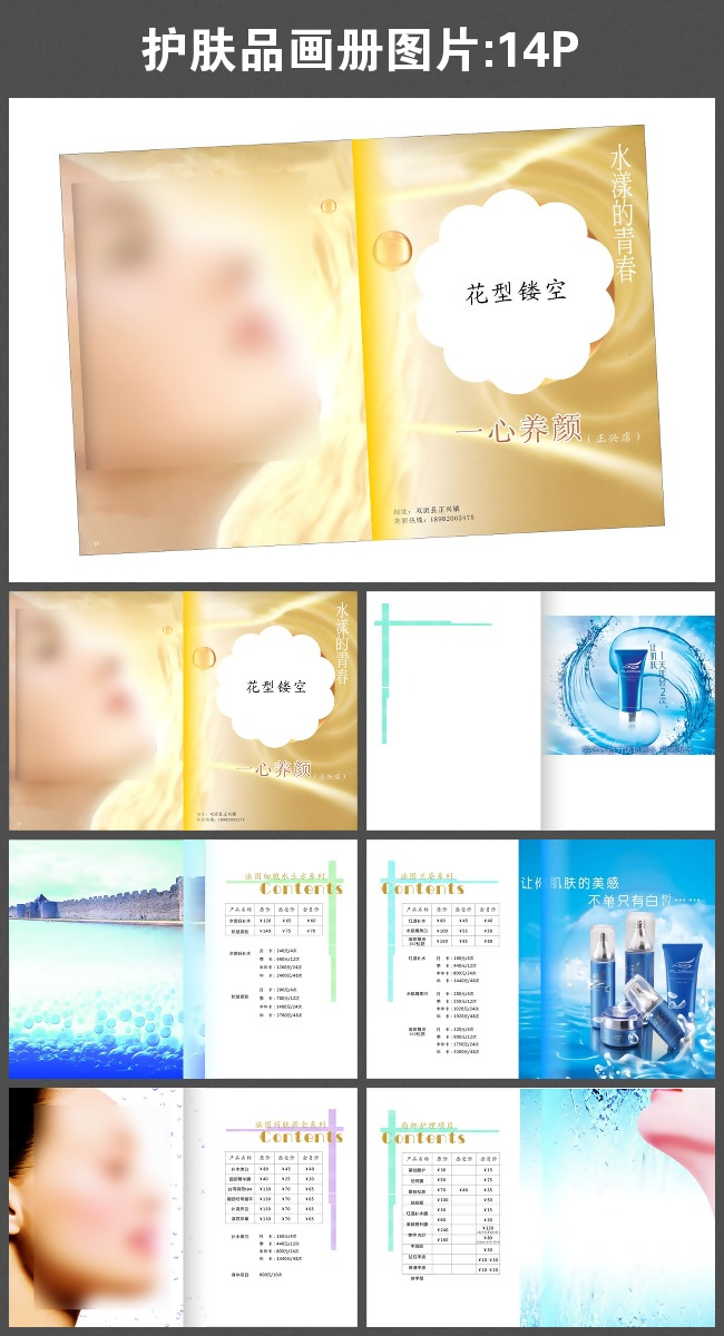 护肤品画册 画册 宣传册 美容 养颜 护肤 画册设计 广告设计 矢量 cdr图片