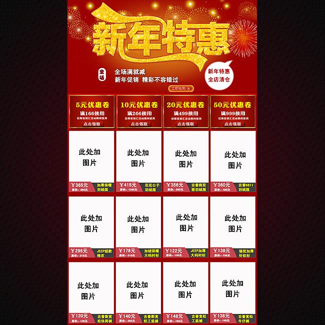 淘宝春节公告活动海报PSD素材模板模板下载 11525477 节日促销 新