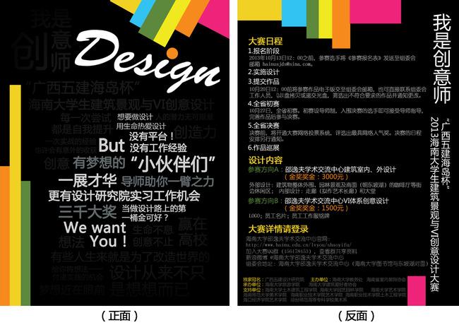 vi创意比赛宣传单模板下载(图片编号:11526086)_其他