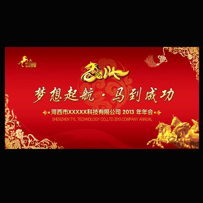 2014年马年春节背景展板
