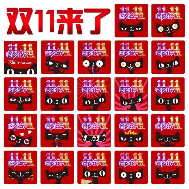 淘宝网店双11天猫商城标签模板设计