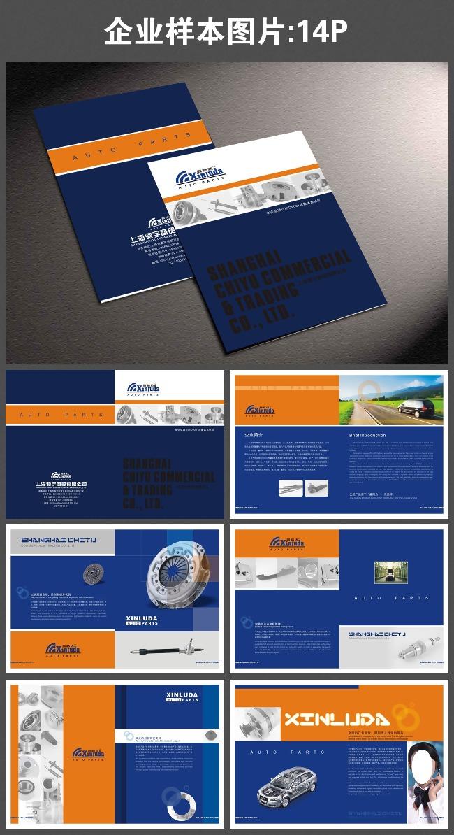 企业样本图片模板下载 企业样本图片图片下载 企业样本 企业简介 汽车