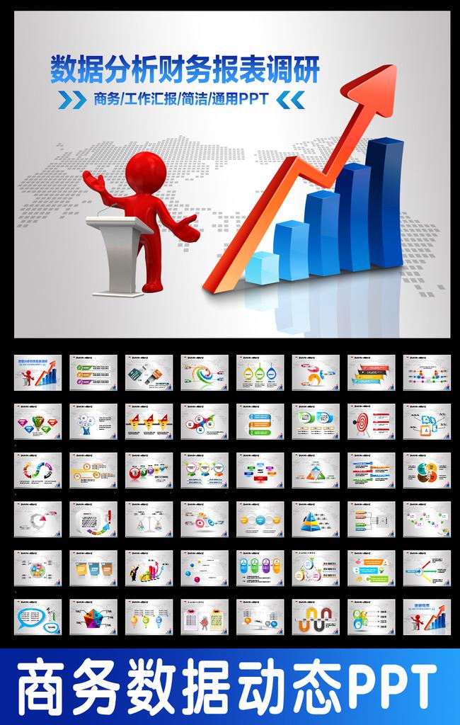 财务市场销售数据分析统计调研报告ppt模板下