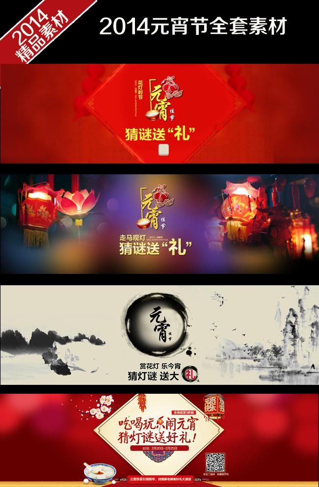 2014淘宝元宵节模板
