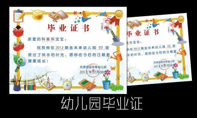 幼儿园毕业证书模板下载