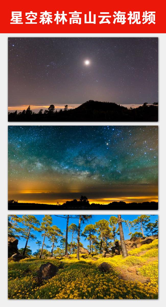 唯美星空云海高山森林风景视频素材