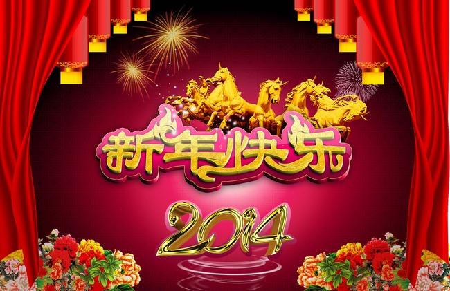 马年2014春节新春快乐背景设计模板