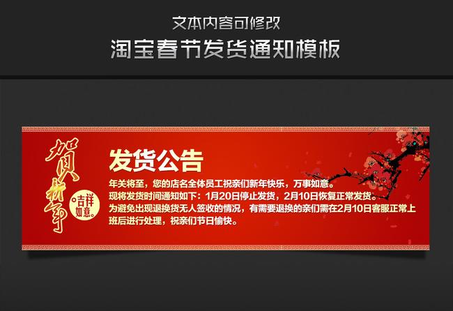 淘宝天猫春节发货通知psd模板