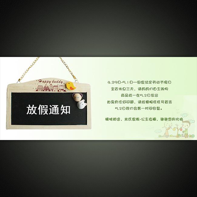 淘宝网店春节放假通知公告psd素材摸板模板下载(图片