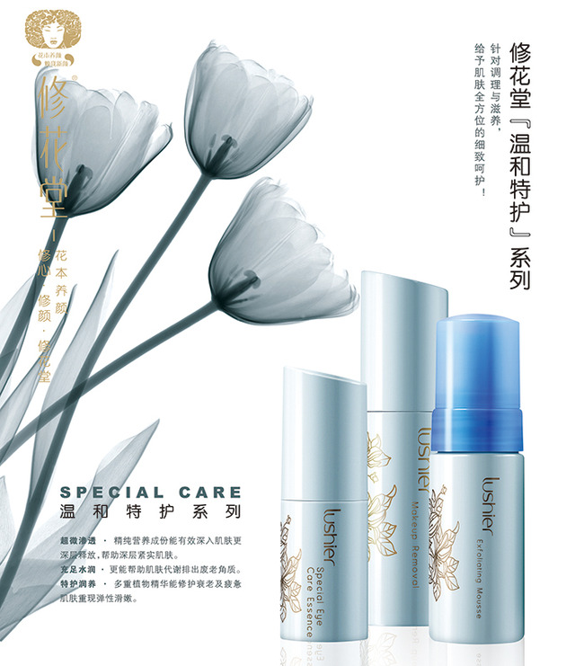 化妆品护肤品广告宣传海报招贴画图片