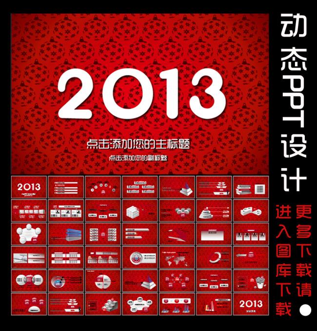 2014马年新年动态ppt模板下载(图片编号:11535852)