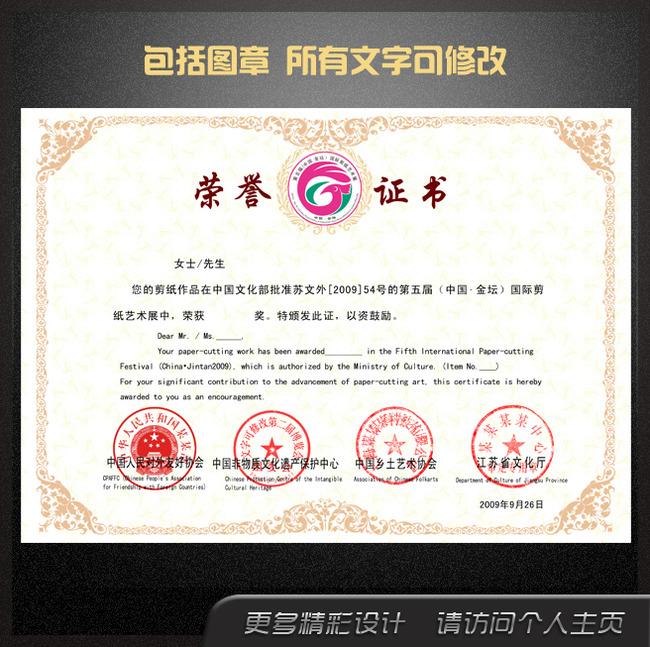 奖状荣誉证书获奖证书模板