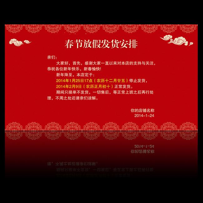 模板下载 春节放假发货安排通知图片下载淘宝店铺