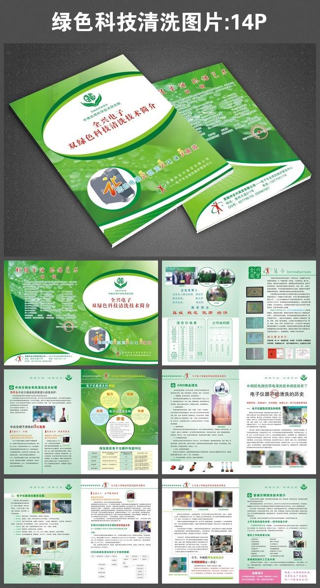 绿色科技清洗图片模板下载