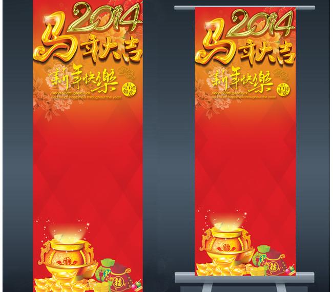 2014马年新年促销x展架购物海报模板下载(图片编号:)