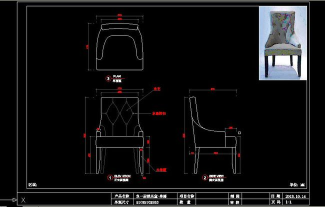 【dwg】椅子設計圖