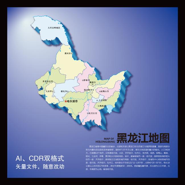 黑龙江地图模板下载(图片编号:11540886)