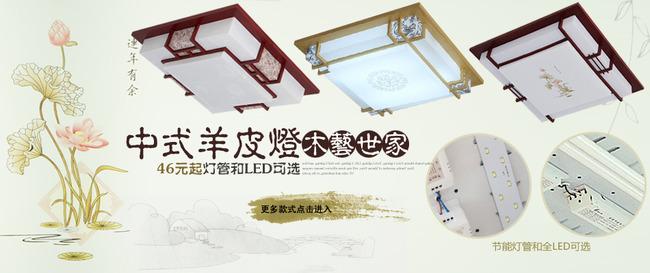 中国风手绘荷花古典灯饰淘宝促销海报