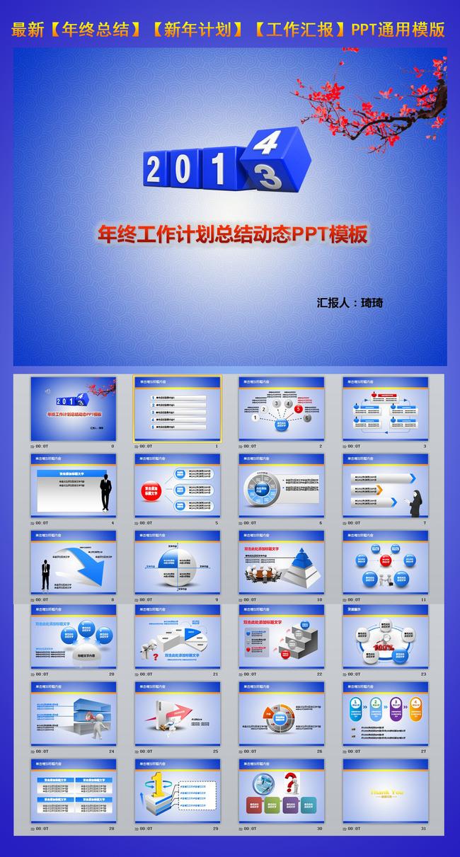 蓝色年终工作计划总结动态ppt模板