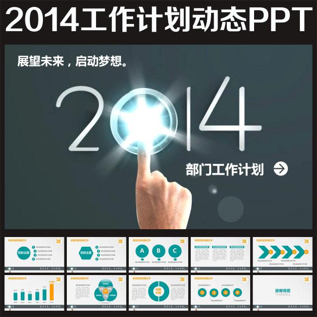 2014年终总结工作报告ppt模板